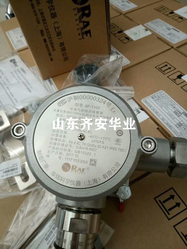 sp-1102plus固定式可燃气体检测报警仪ch4探测器