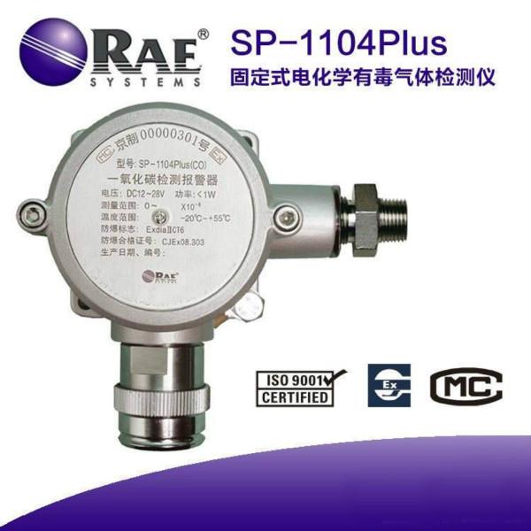 代理sp-1104plus氧气浓度检测报警仪rae气体探测器