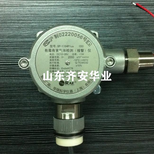 济南sp-1104plus华瑞有毒有害气体检测报警仪rae