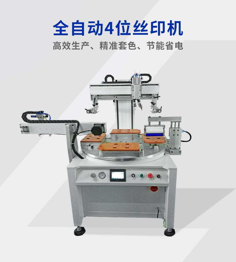 手机玻璃丝印机手机保护片网印机防爆膜丝网印刷机