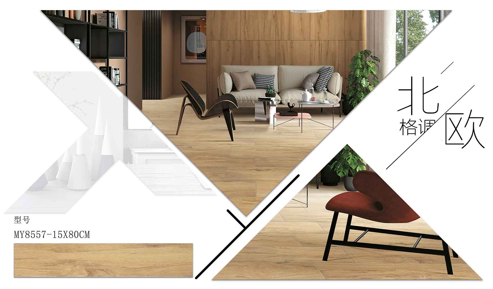 定制批发、广东奢华元素厂家、外墙砖、木纹砖、厂家直销