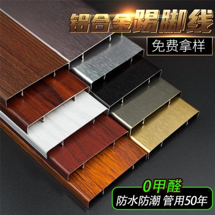 斯滨州香槟拉丝金属不锈钢踢脚线可定制颜色