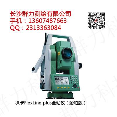 南丹县徕卡flexline#160plus全站仪
