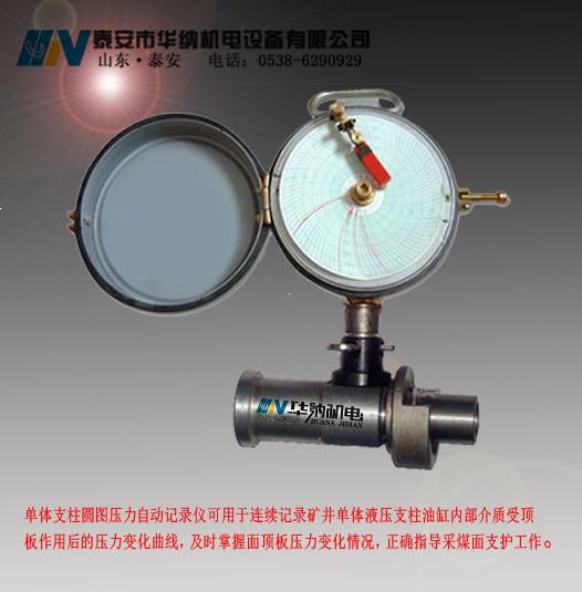 峰峰矿用圆图压力记录仪