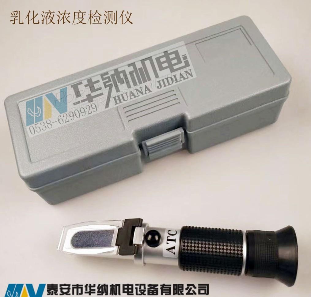 峰峰煤矿用乳化液浓度计