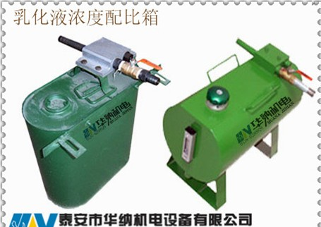 峰峰矿用乳化液浓度自动配比仪