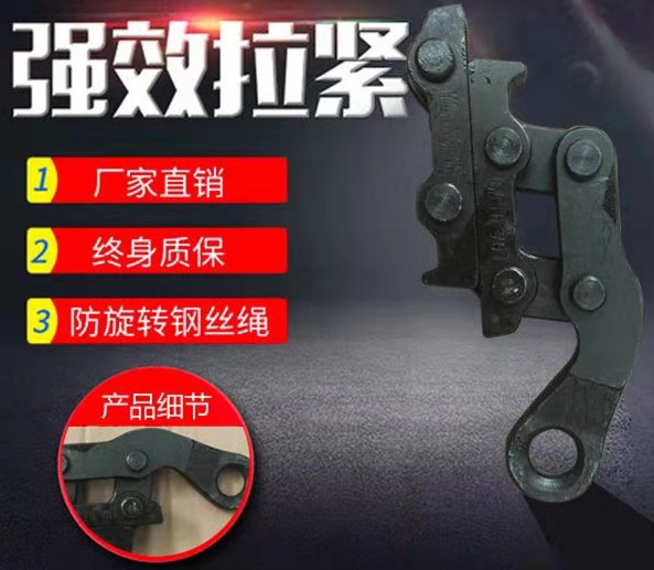 德式卡线器蛙式卡线器接触线钢绞线专用卡线器鬼爪紧线器