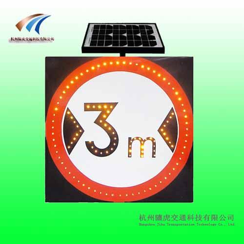 交通安全标志太阳能限宽标识发光标志牌