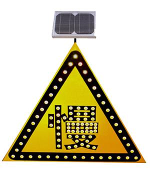 交通标志太阳能慢行标志牌三角形标志牌