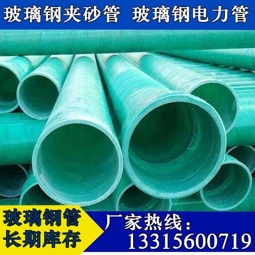 玻璃钢管复合玻璃钢电缆管耐腐蚀