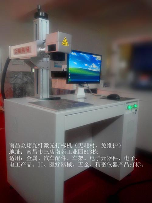 江西南昌激光喷码机金属塑料led灯饰激光喷码机30w光纤二氧化碳激光打标机