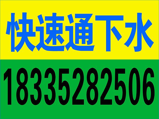 大同市矿区管道疏通电话2465555高压清洗管道