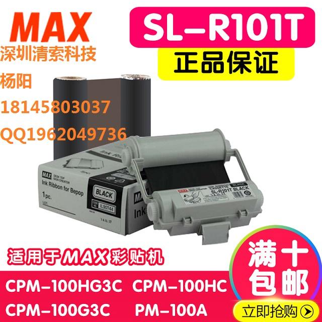 max全彩刻绘打印机cpm-100hg5c黑色带sl-r101t