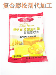 广州专业提供优质的加工服务包好包
