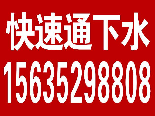 南郊区通马桶、通下水电话5999888平价收费