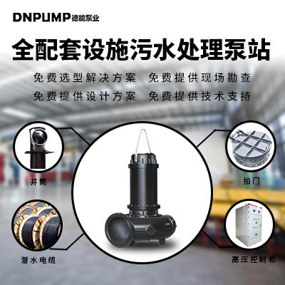 wq-jy自动搅匀潜水排污泵