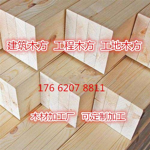 保定建筑木方生產廠家
