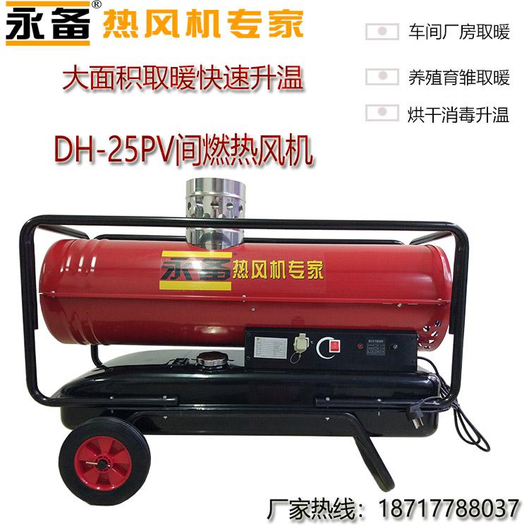 临时采暖燃油热风机永备dh-25pv