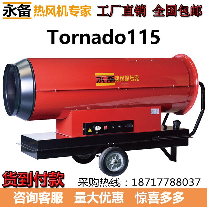 永备燃油热风机tornade115车辆高温消毒暖风机
