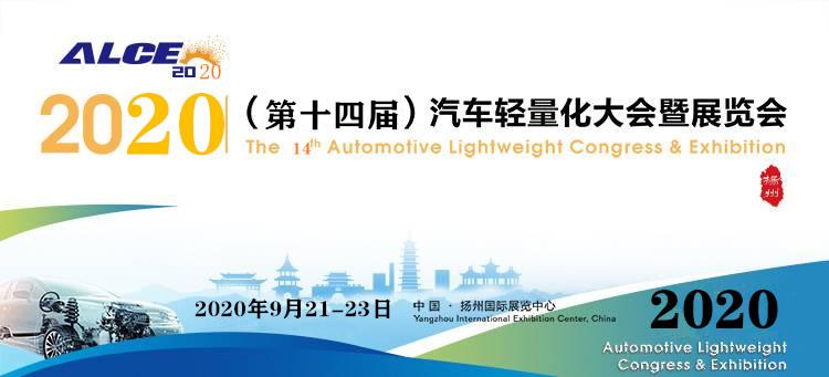 2020第十四届国际汽车轻量化展览会