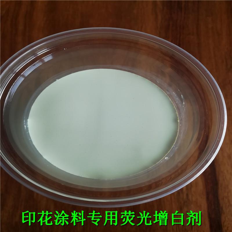 廣東拔印漿水性熒光增白劑