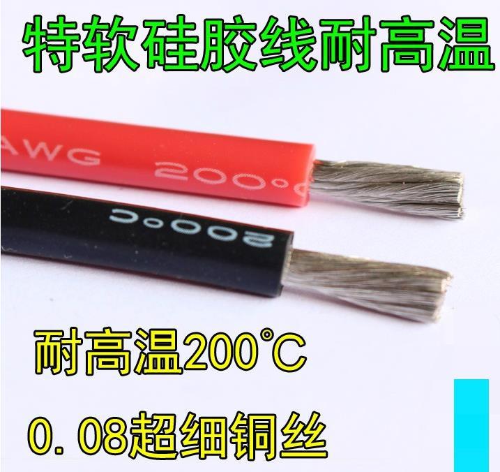 耐高溫環保硅膠電線、6awg硅膠線