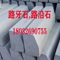 石家莊路牙石廠家有質保的路牙石價格1803269075 5