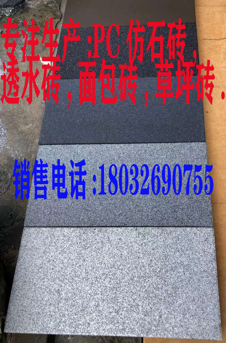石家莊仿石pc磚廠家質保各種仿石磚18032690755pc磚、pc仿石磚