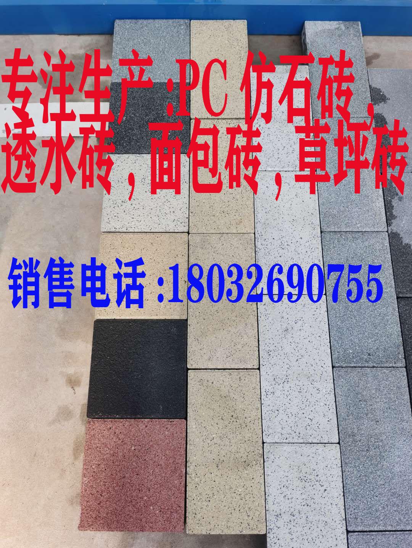 石家莊pc仿石磚有質保的仿石磚廠家18032690755歡迎來廠參觀考查
