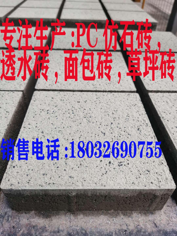 石家莊透水磚有質保的透水磚廠家18032690755歡迎參觀考查