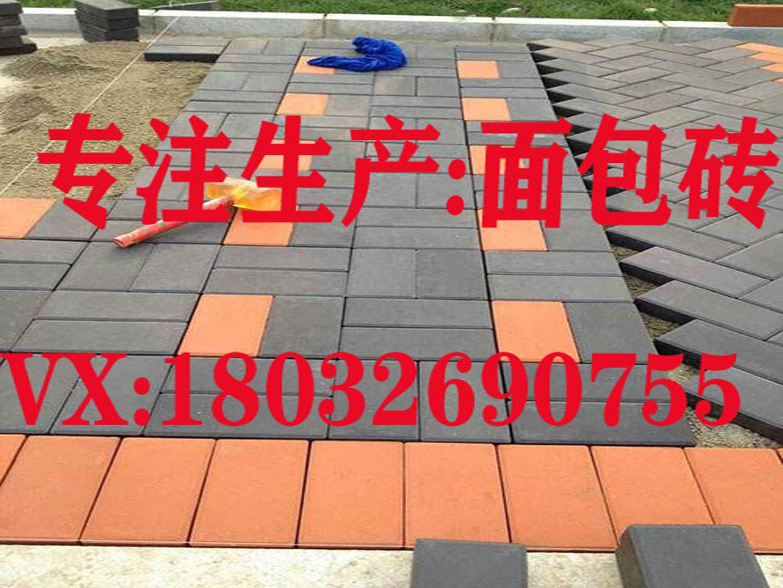 石家莊面包磚有質保的面包磚18032690755水泥彩磚廠家