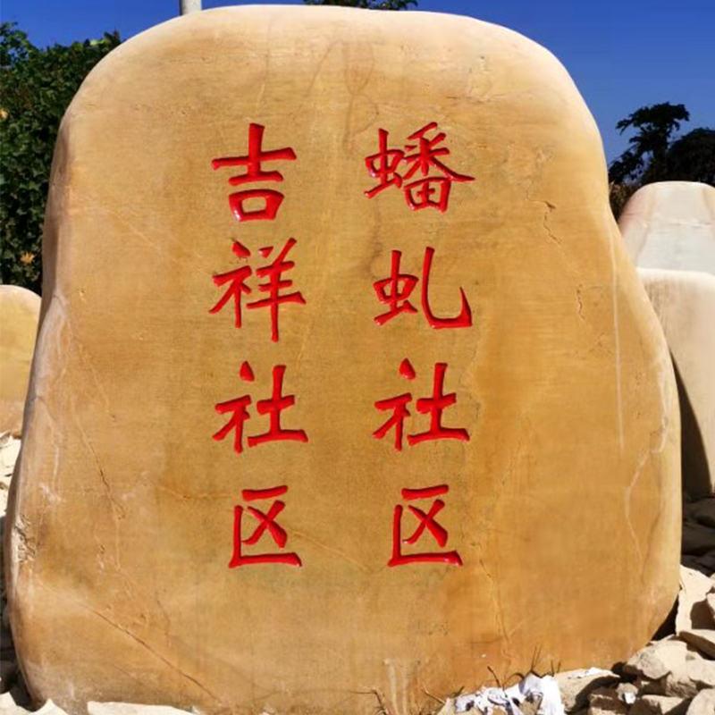 廣東大型黃蠟石刻字定制 黃色大塊刻字石頭廠家