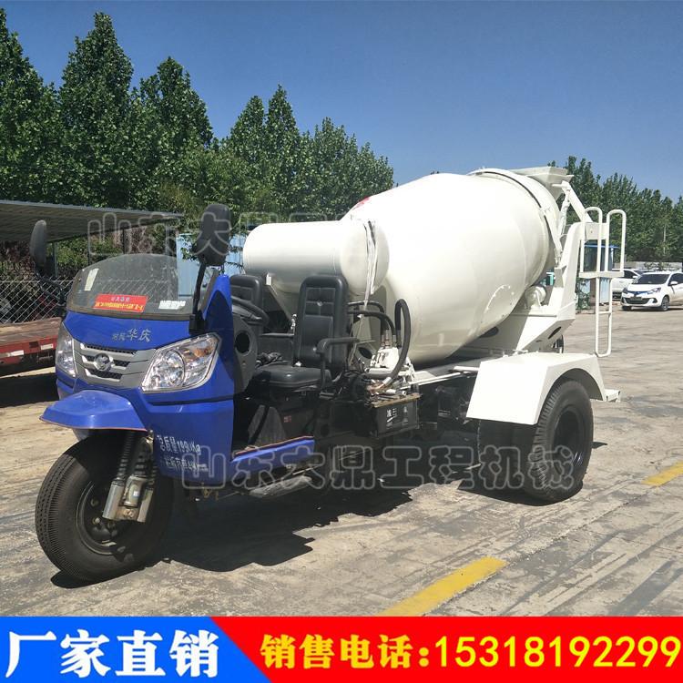 專用小型攪拌罐車 三輪水泥攪拌運輸車 2方混凝土運輸車