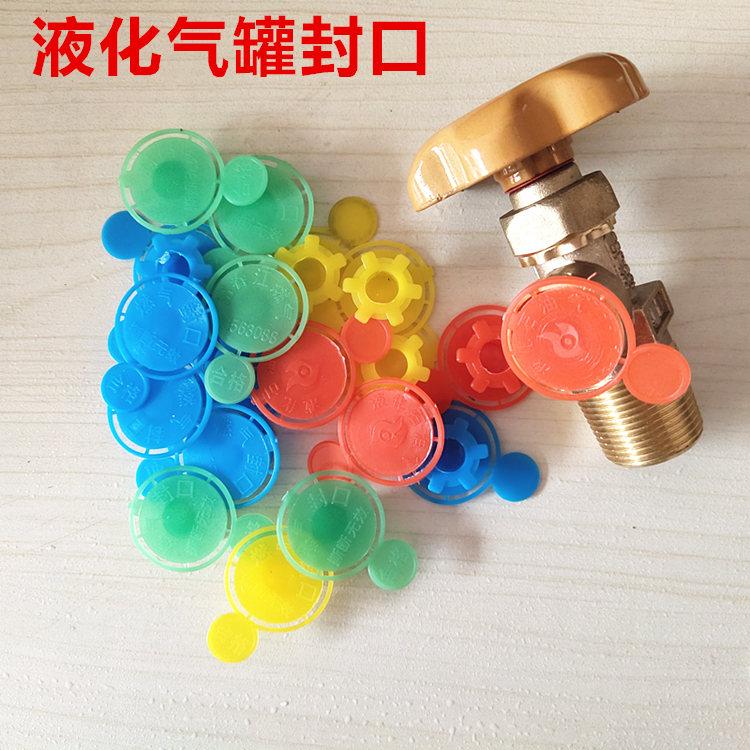 液化氣瓶封口