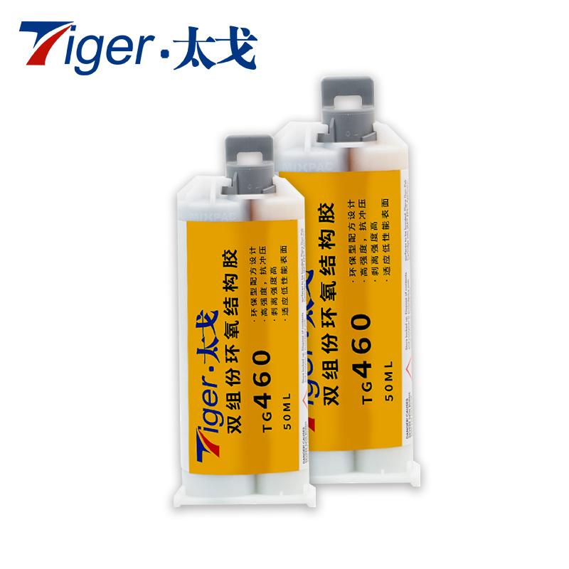 460高強度電子環氧樹脂膠 低鹵素 高強度環氧結構膠