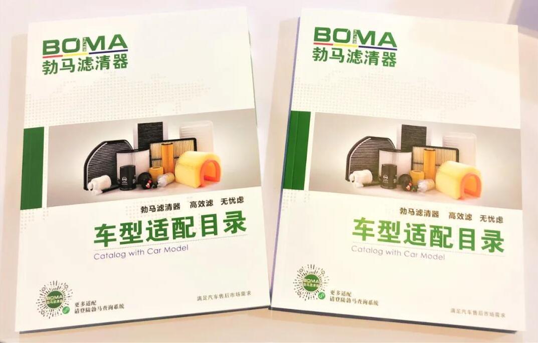 勃马空调滤清器代理商 新款汽车滤芯生产定制 上海方通