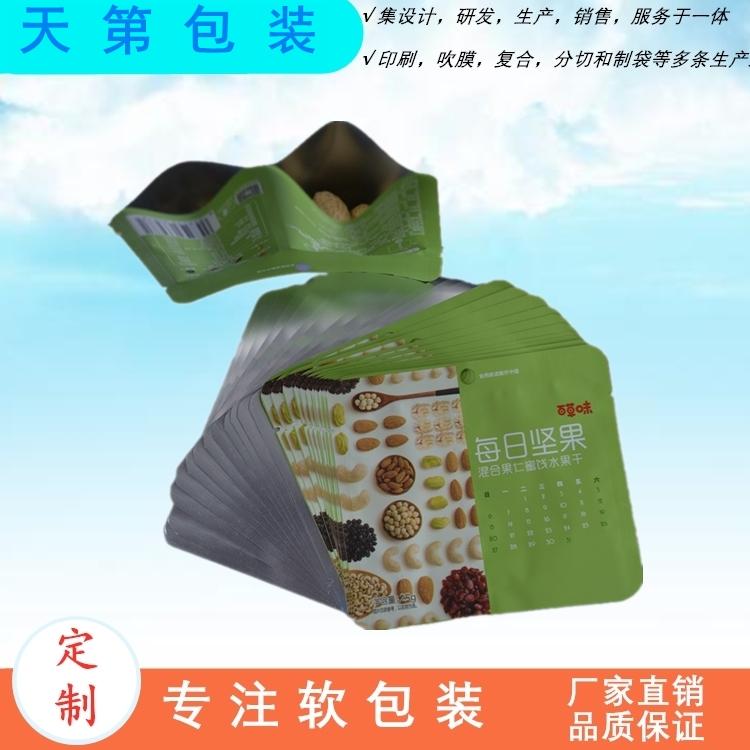 干濕分離堅果袋 江蘇天第定做每日堅果袋 堅果混合包裝袋生產廠家