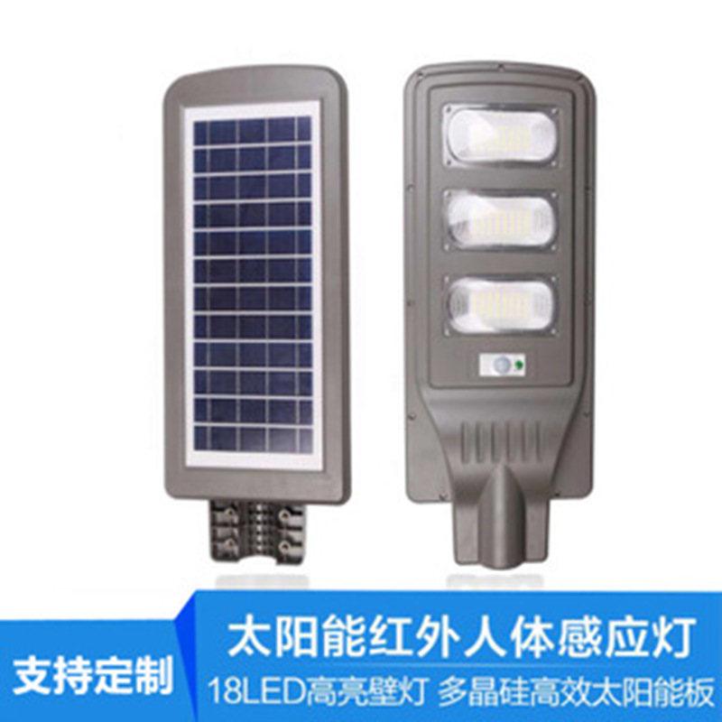 太陽能一體化人體感應路燈 超亮防水戶外庭院燈新農村led照明路