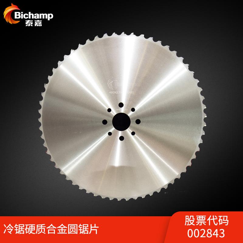 泰嘉bichamp7系冷鋸硬質合金圓鋸片切割碳素鋼合金鋼軸承鋼圓盤鋸