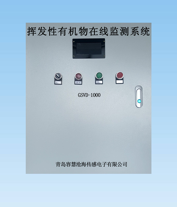 voc檢測儀揮發性有機物在線監測系統