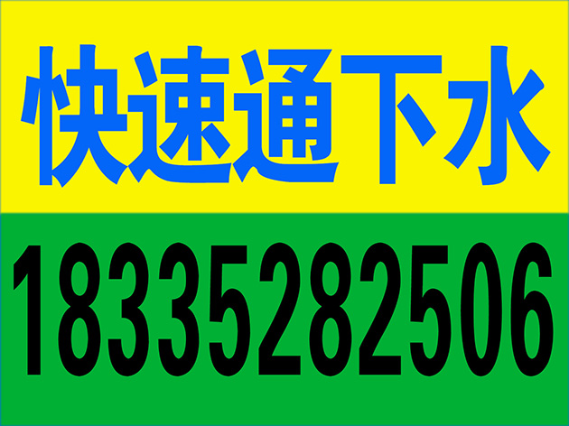 大同灵丘县污水管道清洗化粪池清掏公司2465555