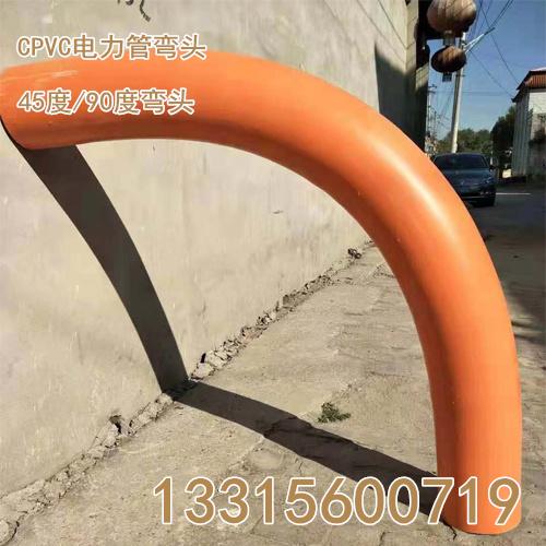 电力管弯头45度90度弯头cpvc管弯头