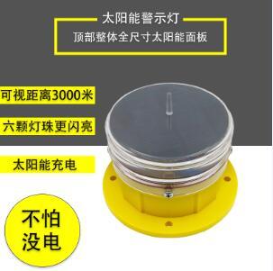 重庆航空障碍灯xl-db低光强航空障碍灯256灯质航标灯