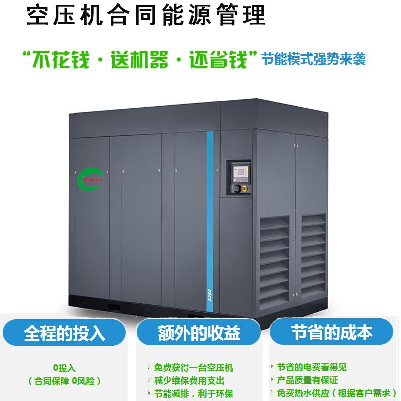 空压机合同能源管理