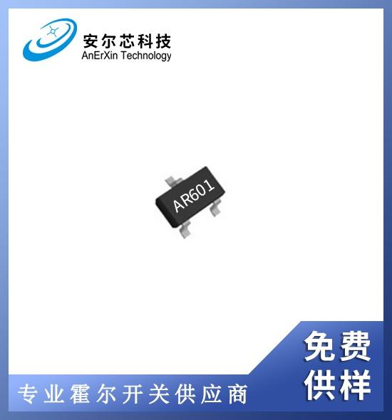 雙極鎖存貼片霍爾元件ar601