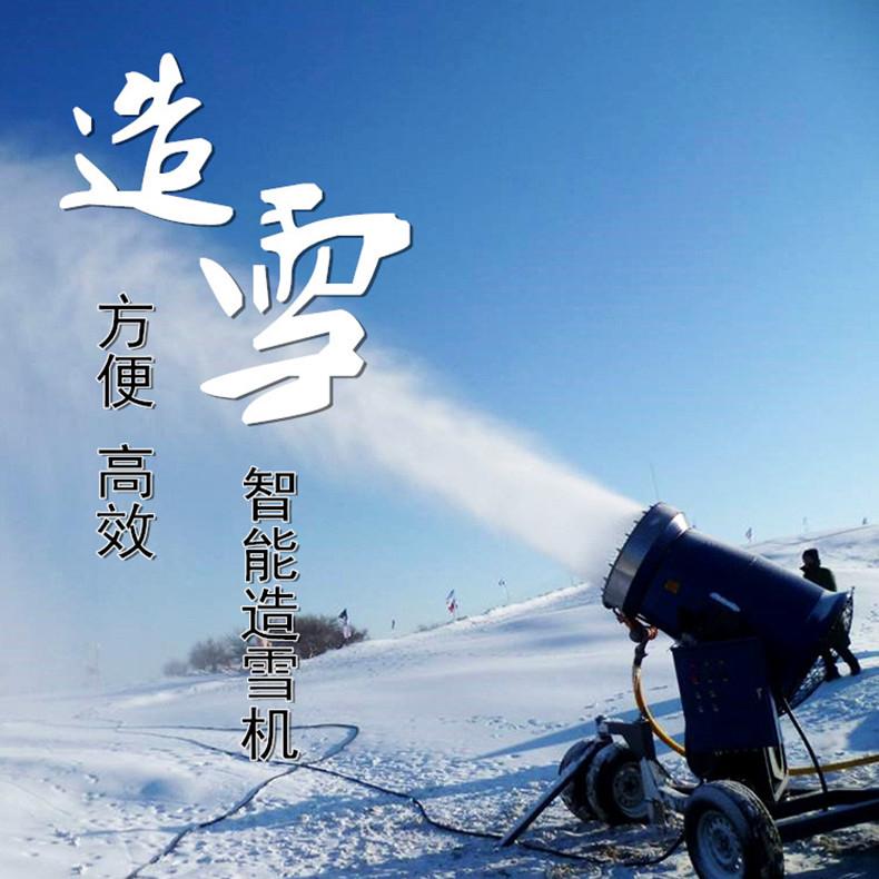 大型造雪机无死角造雪炮筒式造雪机造雪有效范围戏雪乐园设备大全