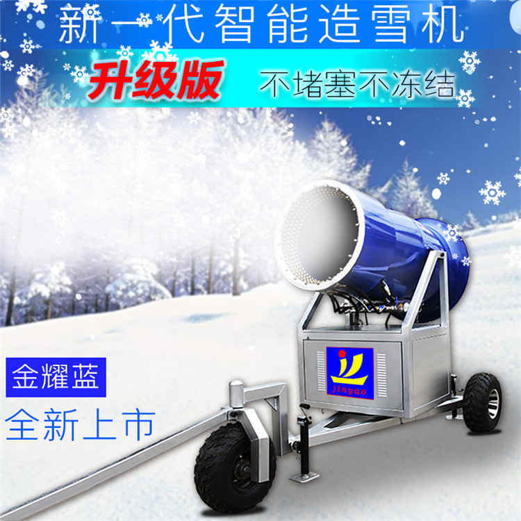 人工造雪机价格人工造雪机造雪成本人工造雪机造雪范围大