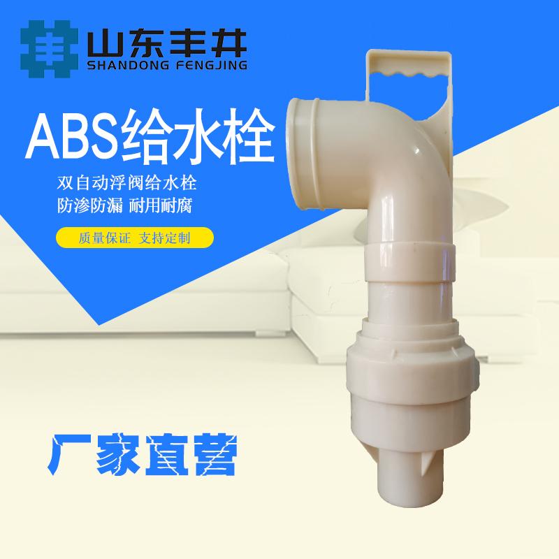 豐井給水栓abs塑料出水口農田進水口出水口自動灌溉給水栓