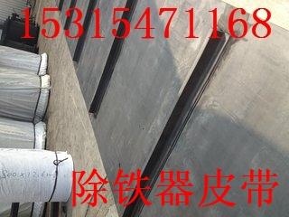 永磁自卸式除铁器用除铁器皮带国龙除铁器皮带