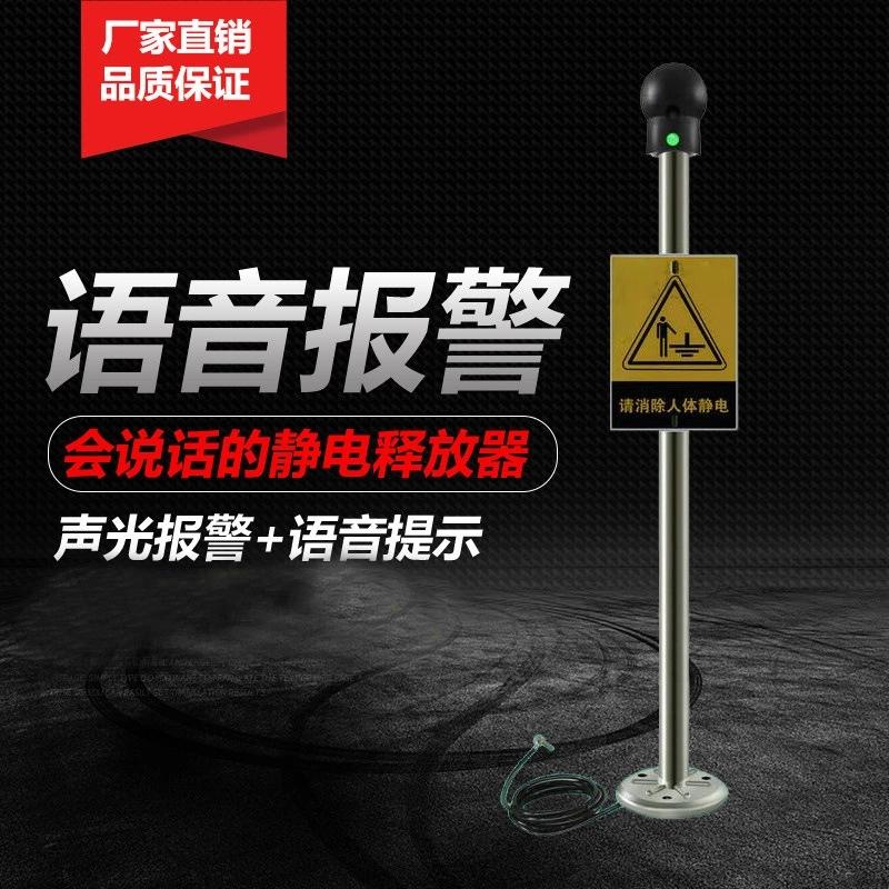 触摸式人体静电释放器器防爆静电释放球工业声光语音报警装置